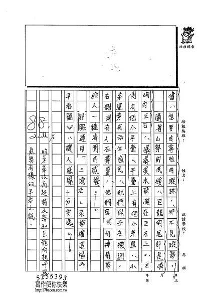 102WA307蔡昀蓉 (2)