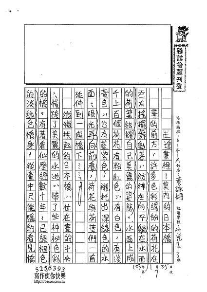 102WA307黃詠姍 (1)