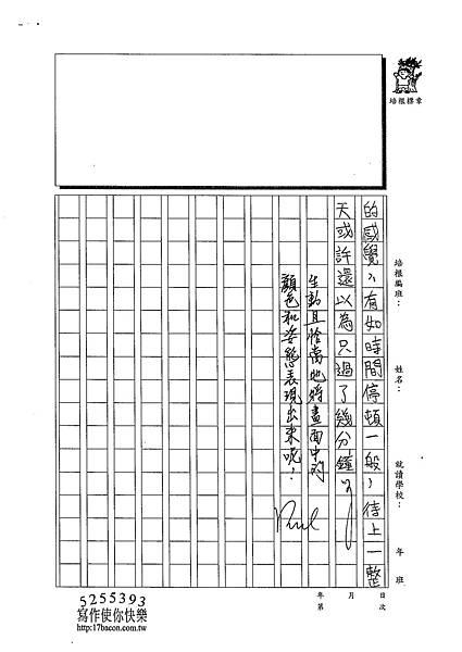 102WA307黃詠姍 (3)