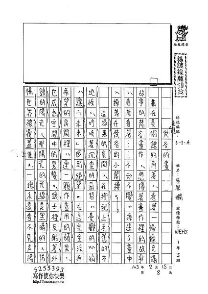 102WA308朱恩嫻 (1)
