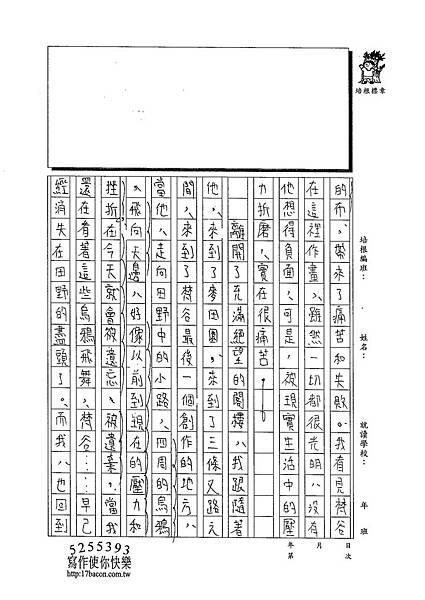 102WA308朱恩嫻 (2)