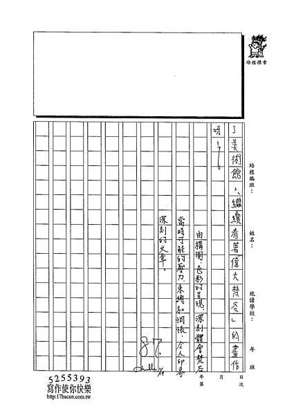 102WA308朱恩嫻 (3)
