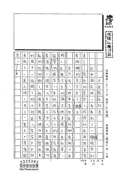 102WA308江孟潔 (1)