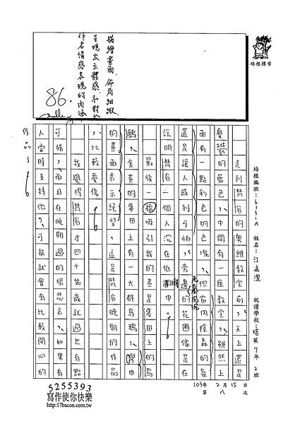 102WA308江孟潔 (2)