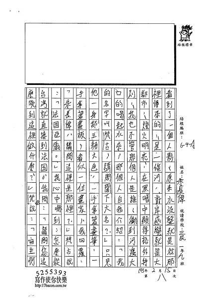 102WA308朱長偉 (2)