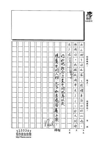 102WA308黃郁潔 (3)