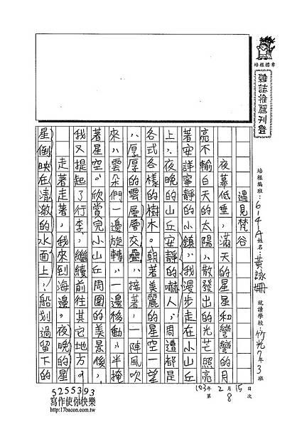 102WA308黃詠姍 (1)