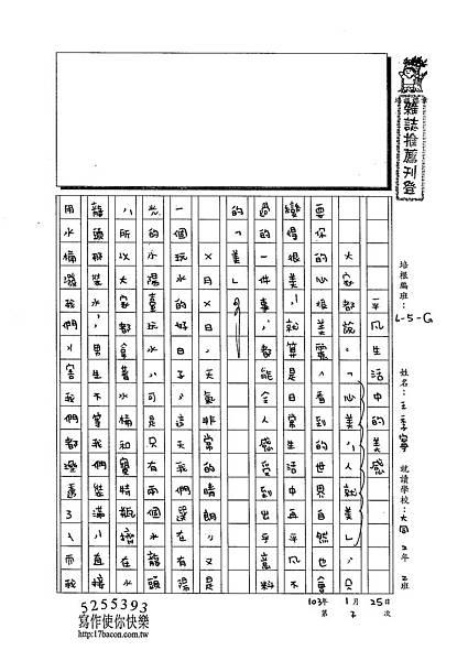 102WG307王季寧 (1)