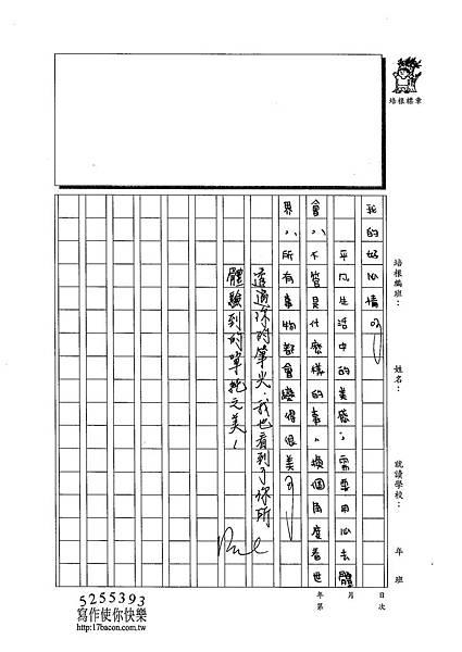 102WG307王季寧 (3)