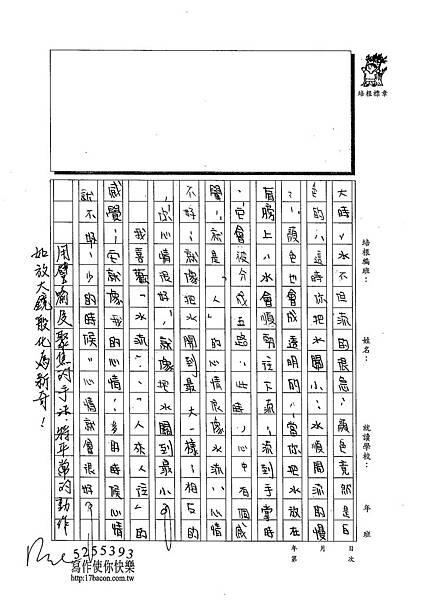 102WG307朱孟瑜 (2)