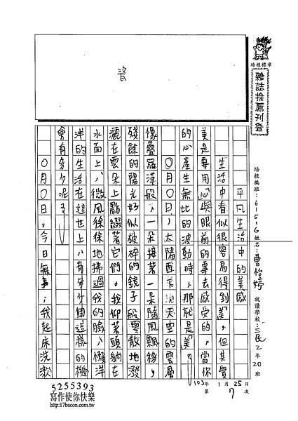 102WG307曹怡婷 (1)