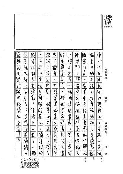 102WG307曹怡婷 (2)