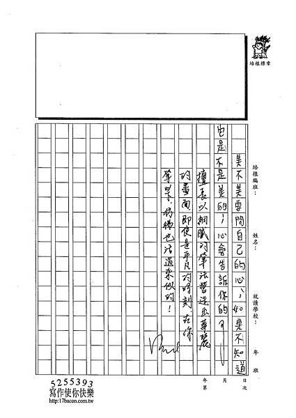 102WG307曹怡婷 (3)