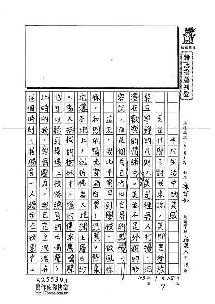 102WG307陳芊如 (1)