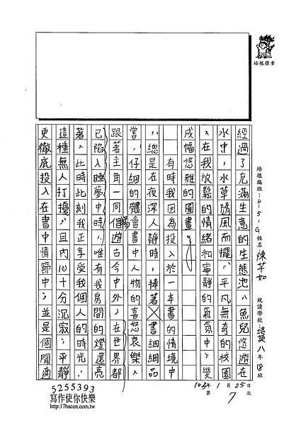 102WG307陳芊如 (2)
