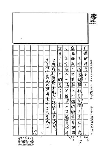 102WG307陳芊如 (3)