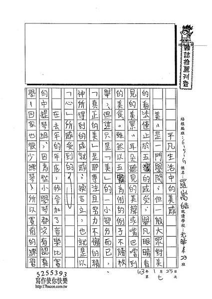 102WG307羅嵩皓 (1)