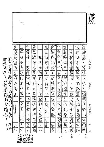102WG307羅嵩皓 (3)