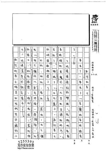 102WA307吳蕙旻 (1)
