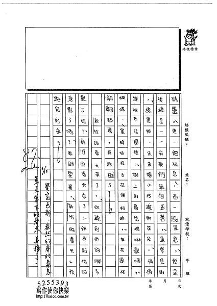 102WA307吳蕙旻 (2)