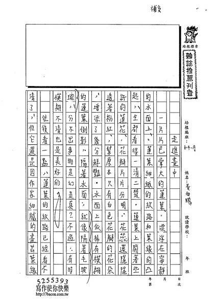 102WA307黃御鵬 (1)