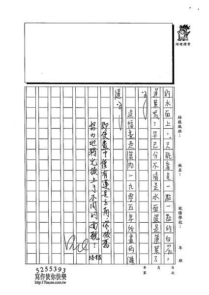 102WA307黃御鵬 (3)