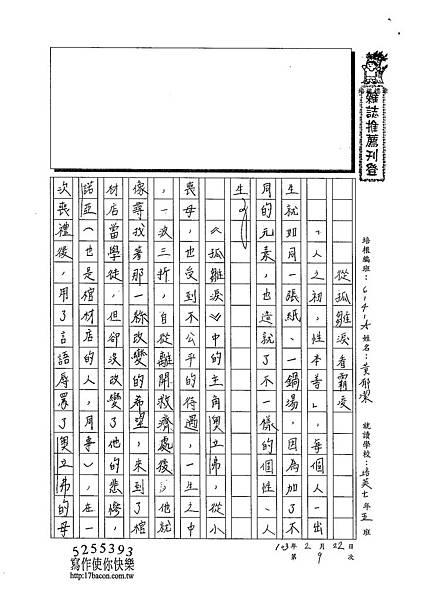 102WA309黃郁潔 (1)