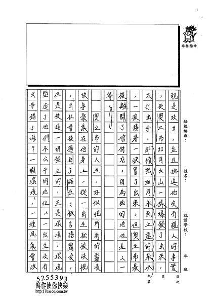 102WA309黃郁潔 (2)