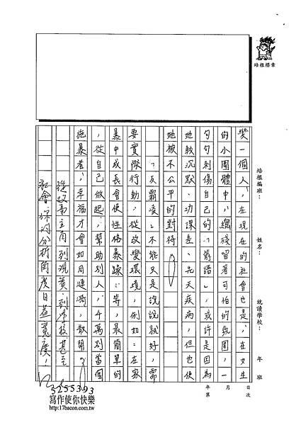 102WA309黃郁潔 (3)