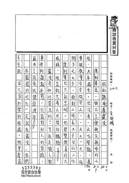 102WA309黃御鵬 (1)