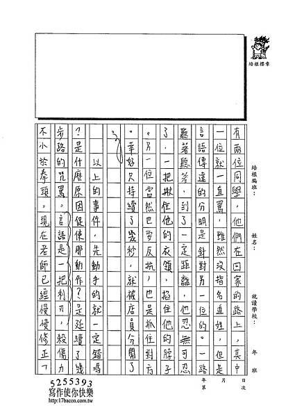 102WA309黃御鵬 (2)
