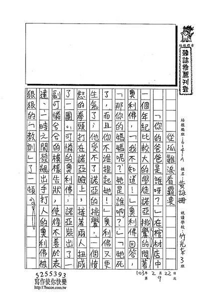 102WA309黃詠姍 (1)