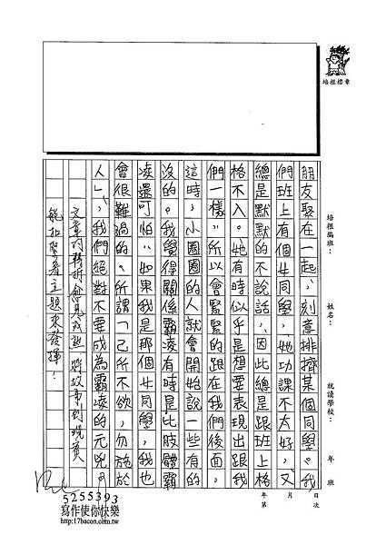 102WA309黃詠姍 (3)