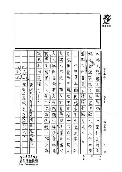 102WA310江佳諭 (3)