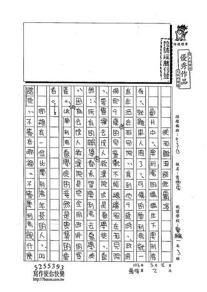 102WA310李欣柔 (1)