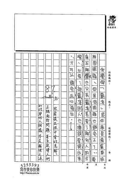 102WA310李欣柔 (3)