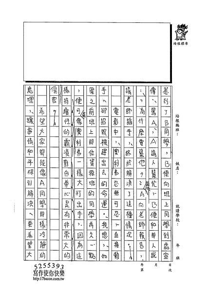 102WA310莊哲維 (2)