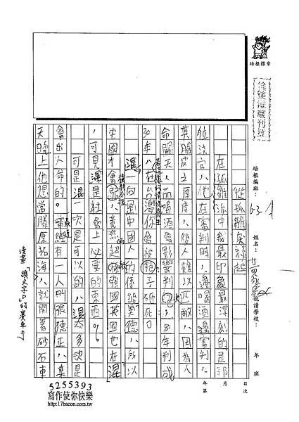 102WA310黃永鑫 (1)
