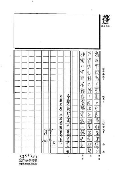 102WA310黃永鑫 (3)