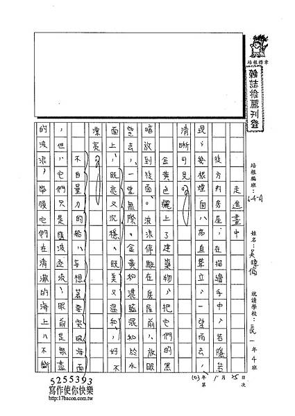 102WA310吳瑋倫 (1)