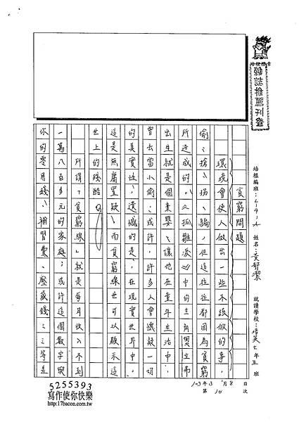 102WA310黃郁潔 (1)