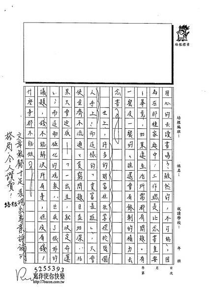 102WA310黃郁潔 (3)