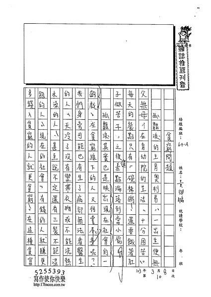 102WA310黃御鵬 (1)