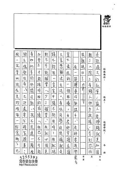 102WA310黃御鵬 (2)