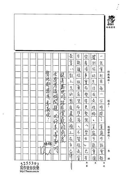 102WA310黃御鵬 (3)