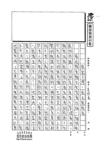 102WG310朱祥嘉 (1)