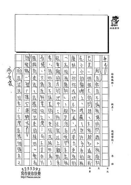 102WG310朱祥嘉 (2)