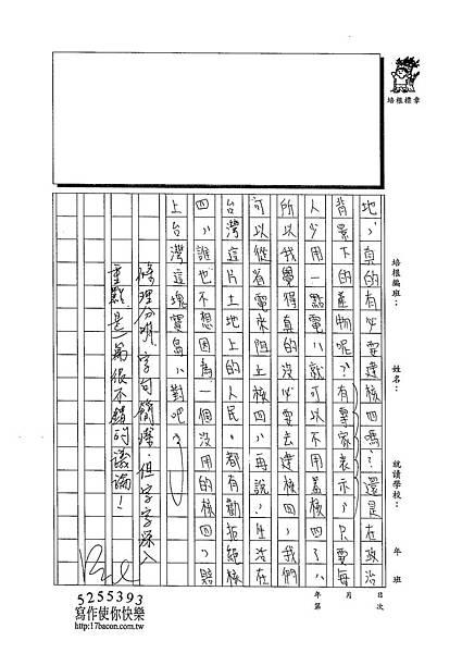 102WG310朱祥嘉 (3)