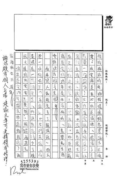 102WG310李鎮泰 (2)