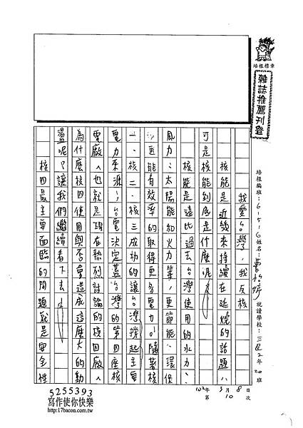 102WG310曹怡婷 (1)